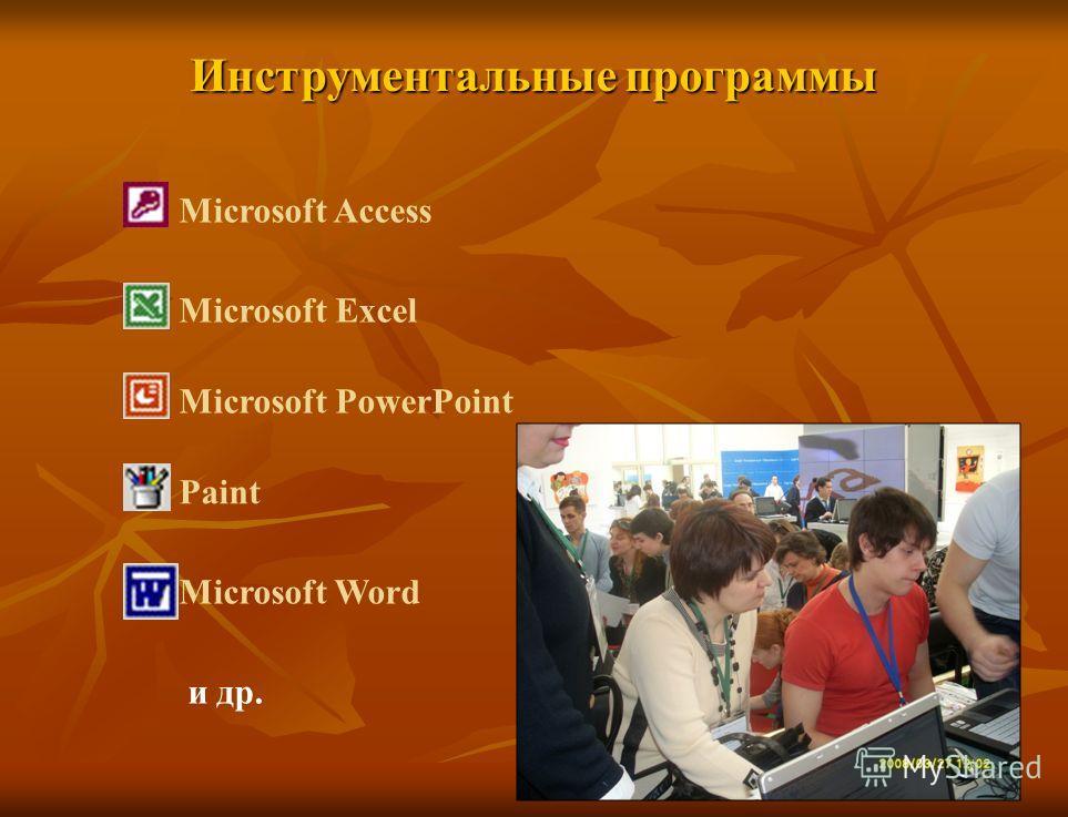 17 Инструментальные программы Microsoft Excel Paint Microsoft PowerPoint Microsoft Word и др. Microsoft Access