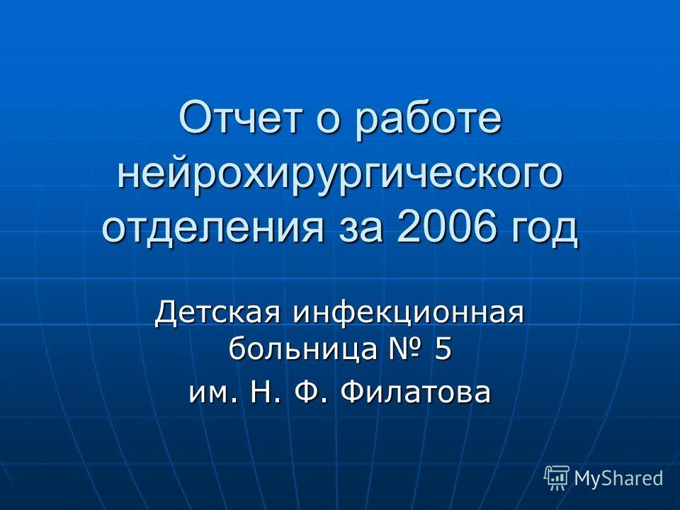 Отчет о работе нейрохирургического отделения за 2006 год Детская инфекционная больница 5 им. Н. Ф. Филатова