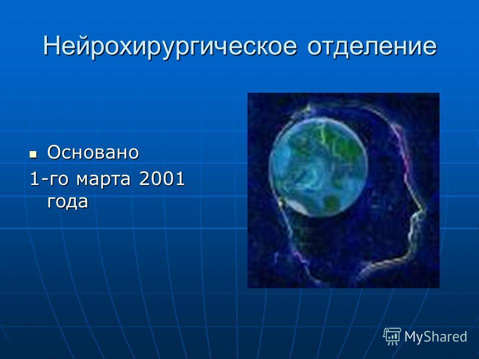 Нейрохирургическое отделение Основано Основано 1-го марта 2001 года