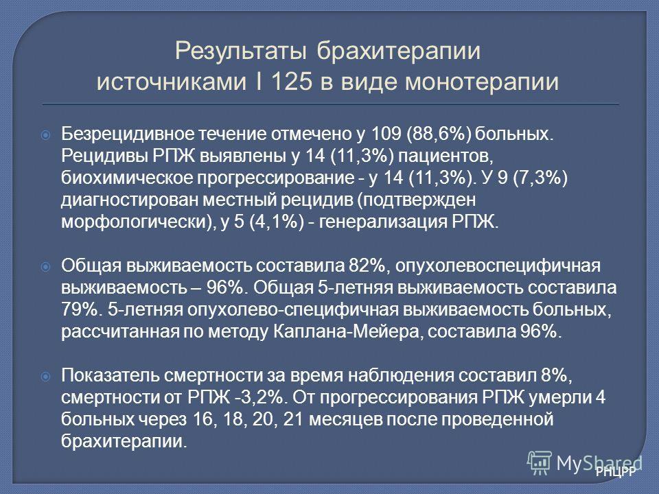 Безрецидивное течение отмечено у 109 (88,6%) больных. Рецидивы РПЖ выявлены у 14 (11,3%) пациентов, биохимическое прогрессирование - у 14 (11,3%). У 9 (7,3%) диагностирован местный рецидив (подтвержден морфологически), у 5 (4,1%) - генерализация РПЖ