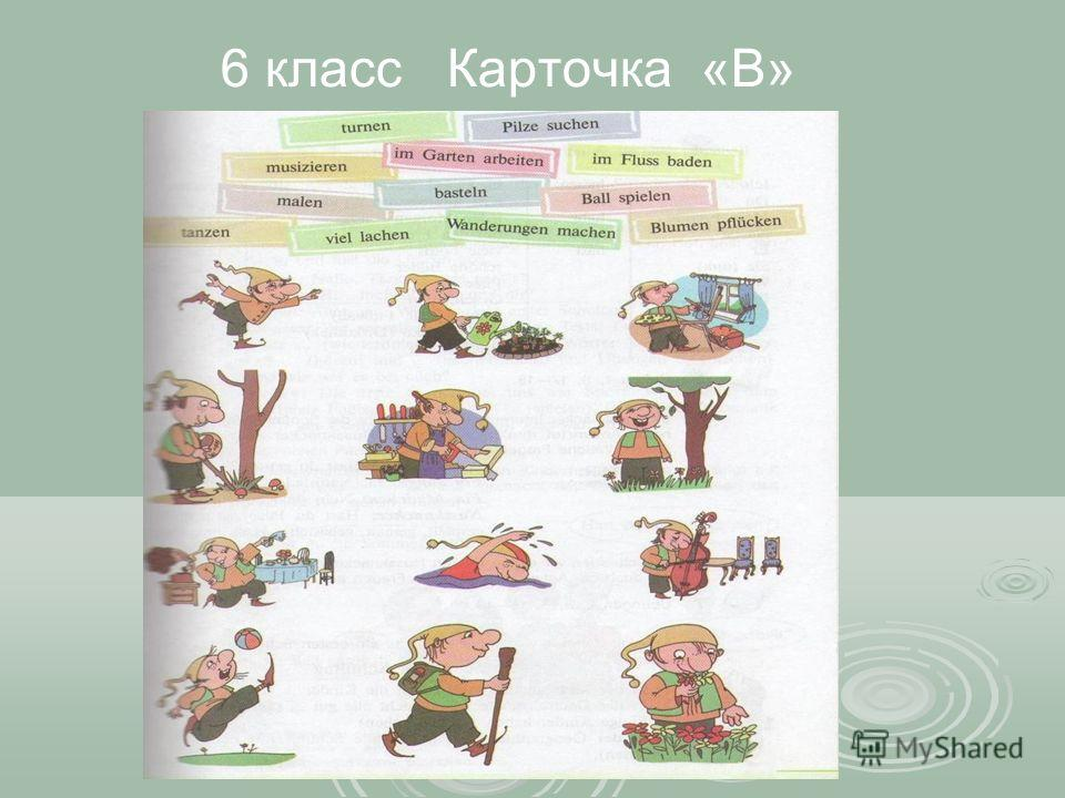 6 класс Карточка «В»