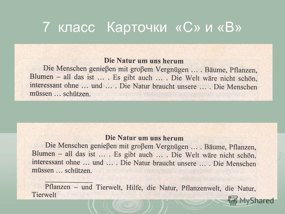 7 класс Карточки «С» и «В»
