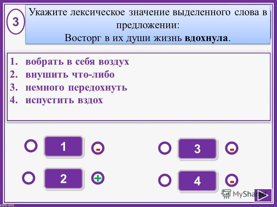 1 - - + - 2 3 4 1.вобрать в себя воздух 2.внушить что-либо 3.немного передохнуть 4.испустить вздох 1.вобрать в себя воздух 2.внушить что-либо 3.немного передохнуть 4.испустить вздох 3 Укажите лексическое значение выделенного слова в предложении: Вост