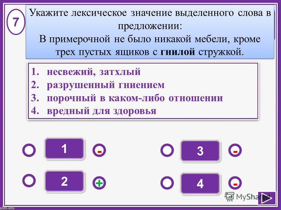 1 - -+ - 2 3 4 1.несвежий, затхлый 2.разрушенный гниением 3.порочный в каком-либо отношении 4.вредный для здоровья 1.несвежий, затхлый 2.разрушенный гниением 3.порочный в каком-либо отношении 4.вредный для здоровья 7 Укажите лексическое значение выде