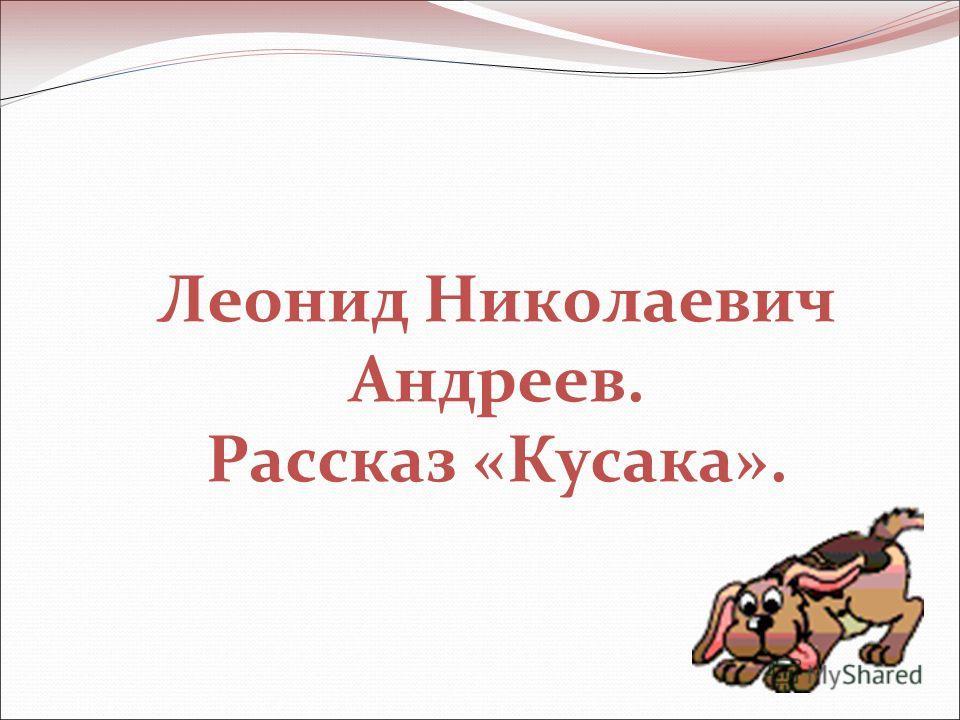 Леонид Николаевич Андреев. Рассказ «Кусака».