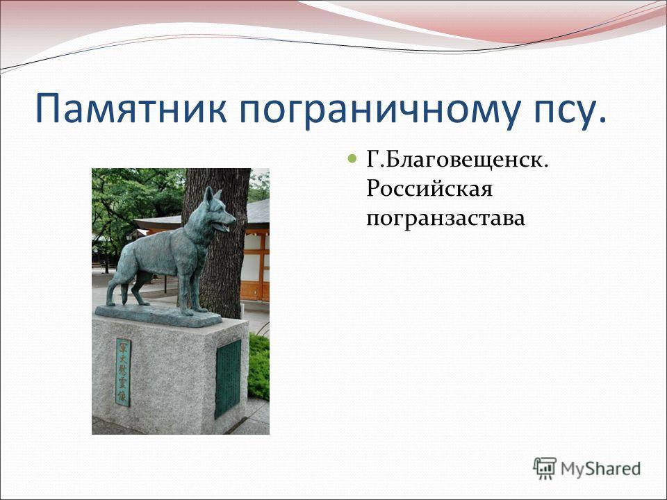 Памятник пограничному псу. Г.Благовещенск. Российская погранзастава