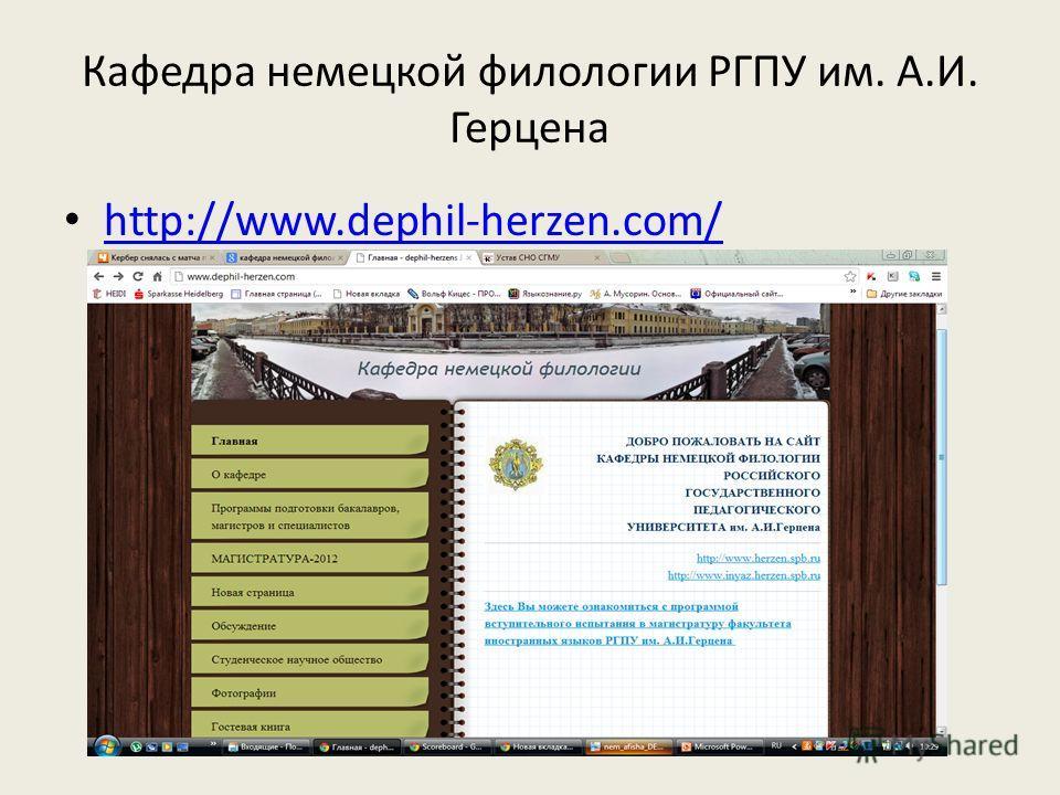 Кафедра немецкой филологии РГПУ им. А.И. Герцена http://www.dephil-herzen.com/