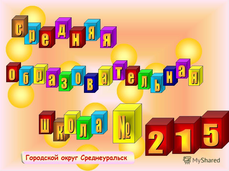Городской округ Среднеуральск