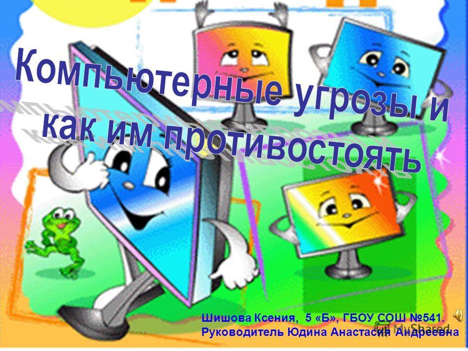 Шишова Ксения, 5 «Б», ГБОУ СОШ 541. Руководитель Юдина Анастасия Андреевна