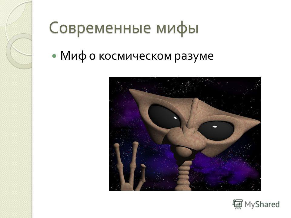 Современные мифы Миф о космическом разуме