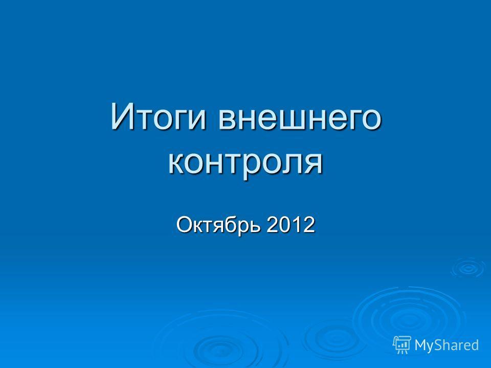 Итоги внешнего контроля Октябрь 2012