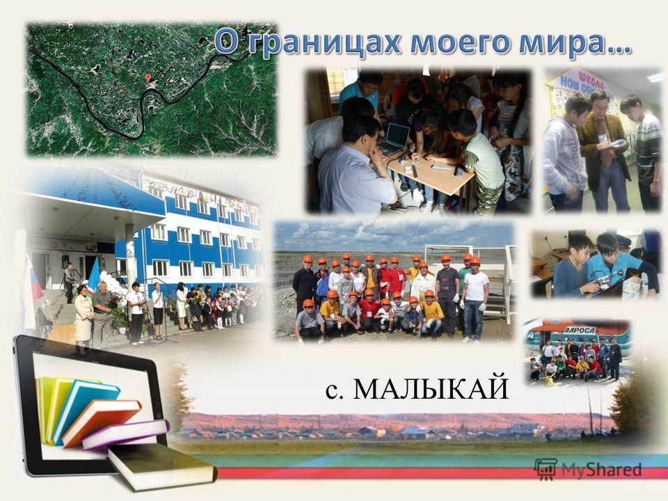 с. МАЛЫКАЙ