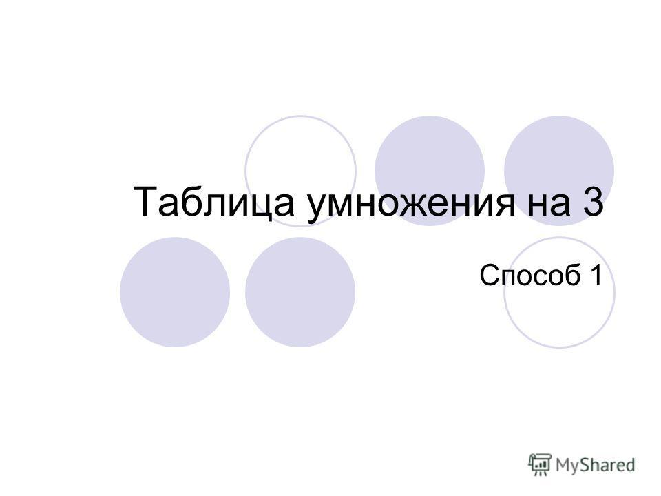Таблица умножения на 3 Способ 1