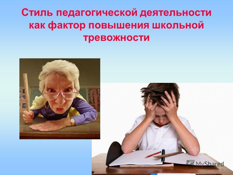 Стиль педагогической деятельности как фактор повышения школьной тревожности