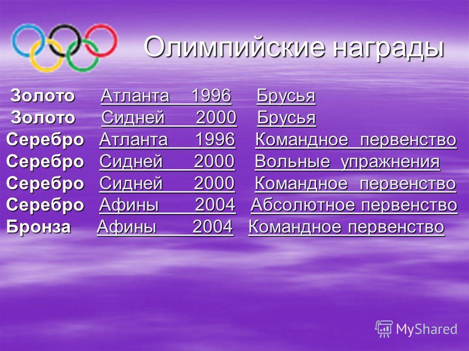 Олимпийские награды Олимпийские награды Золото Атланта 1996 Брусья Золото Атланта 1996 БрусьяАтланта 1996БрусьяАтланта 1996Брусья Золото Сидней 2000 Брусья Золото Сидней 2000 БрусьяСидней 2000БрусьяСидней 2000Брусья Серебро Атланта 1996 Командное пер