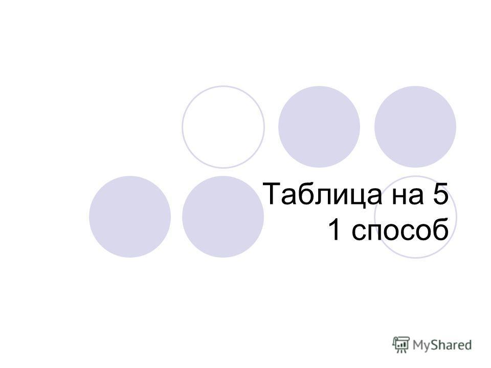 Таблица на 5 1 способ