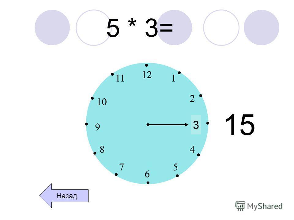 5 * 3= 3 15 Назад