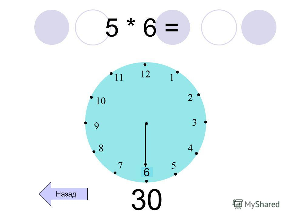 5 * 6 = 6 30 Назад