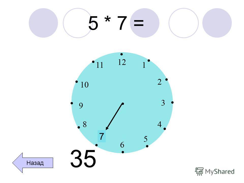 5 * 7 = 7 35 Назад