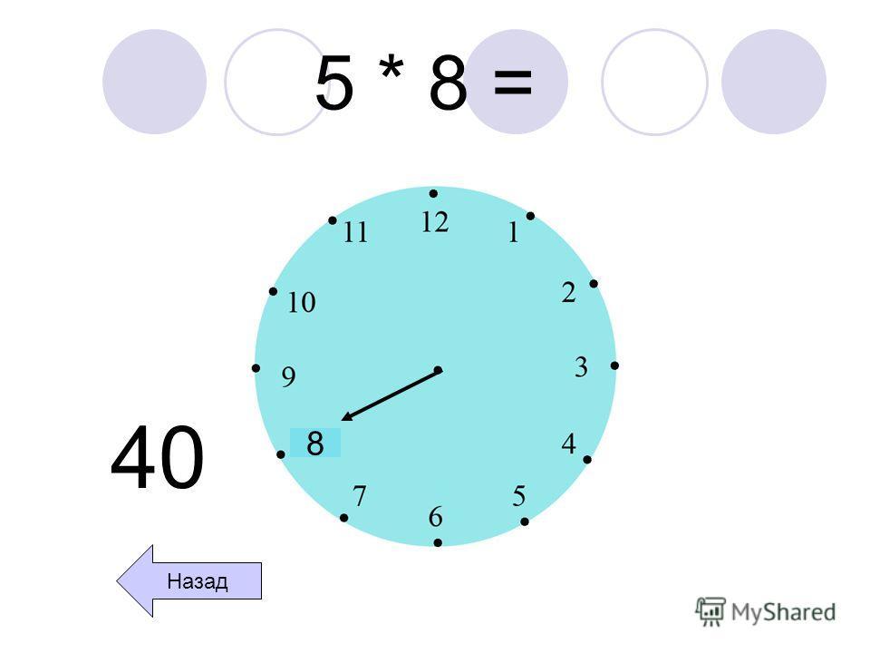 5 * 8 = 8 40 Назад