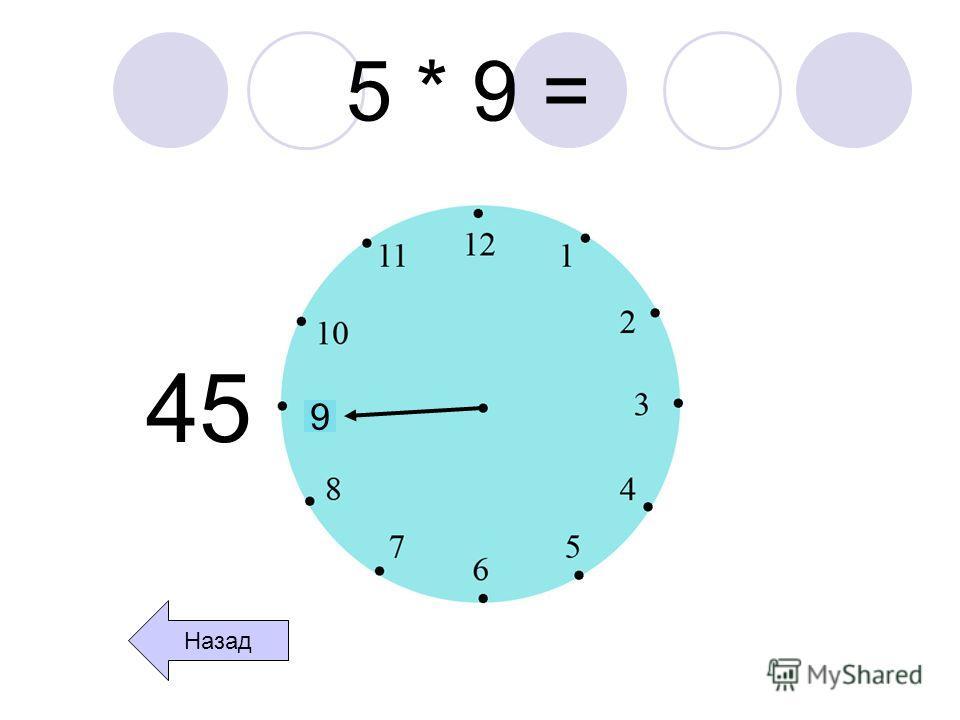 5 * 9 = 9 45 Назад