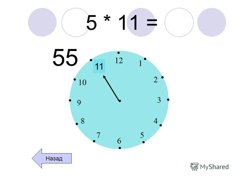 5 * 11 = 11 55 Назад