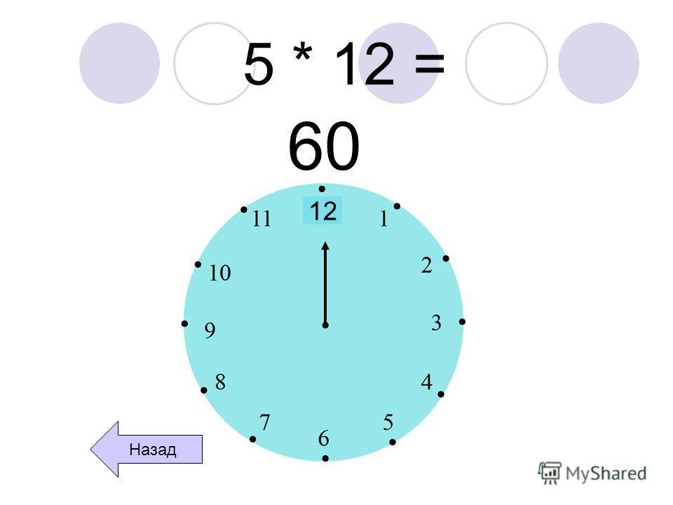 5 * 12 = 12 60 Назад