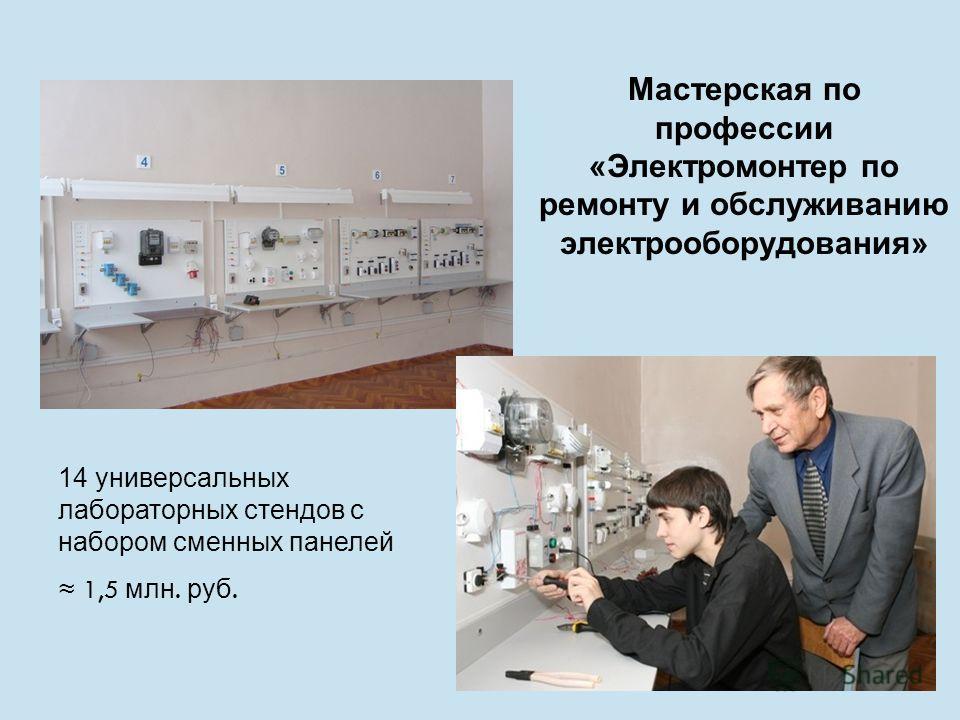 Мастерская по профессии «Электромонтер по ремонту и обслуживанию электрооборудования» 14 универсальных лабораторных стендов с набором сменных панелей 1,5 млн. руб.