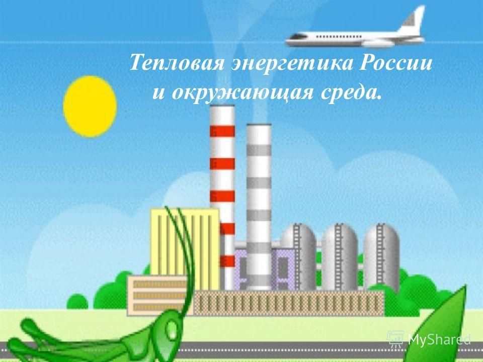 Тепловая энергетика России и окружающая среда.