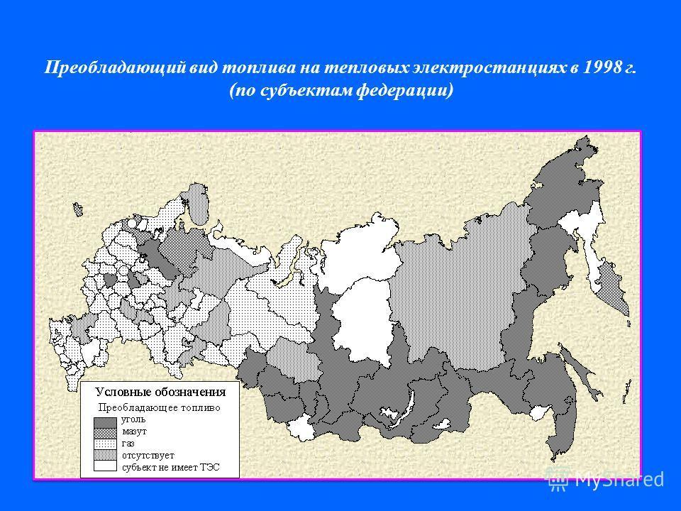 Преобладающий вид топлива на тепловых электростанциях в 1998 г. (по субъектам федерации)