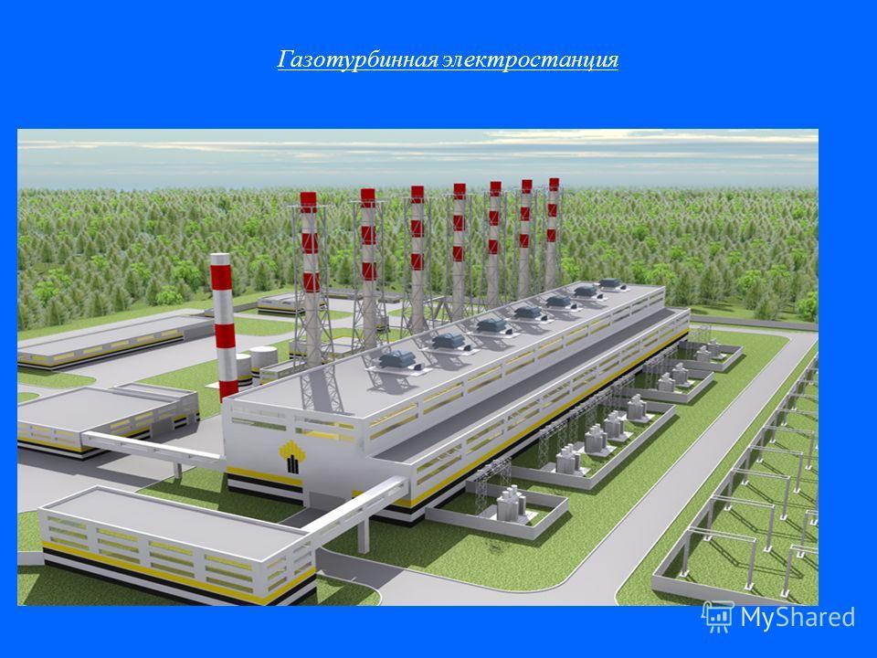 Газотурбинная электростанция