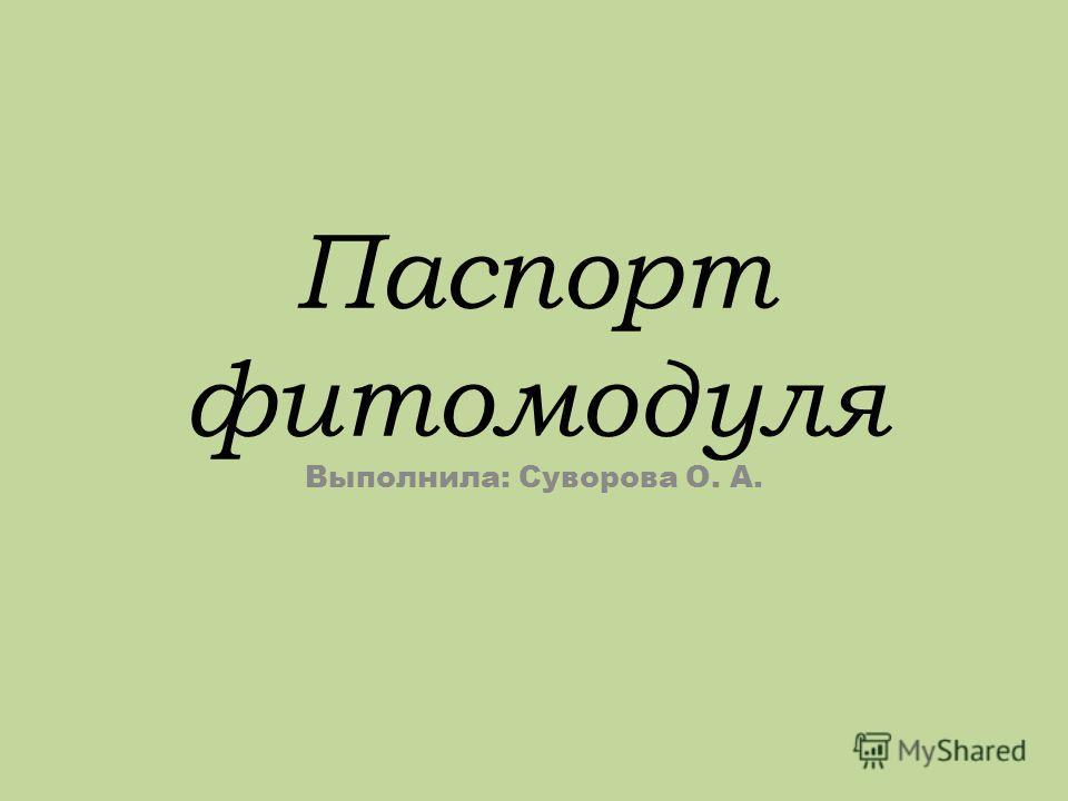 Паспорт фитомодуля Выполнила: Суворова О. А.