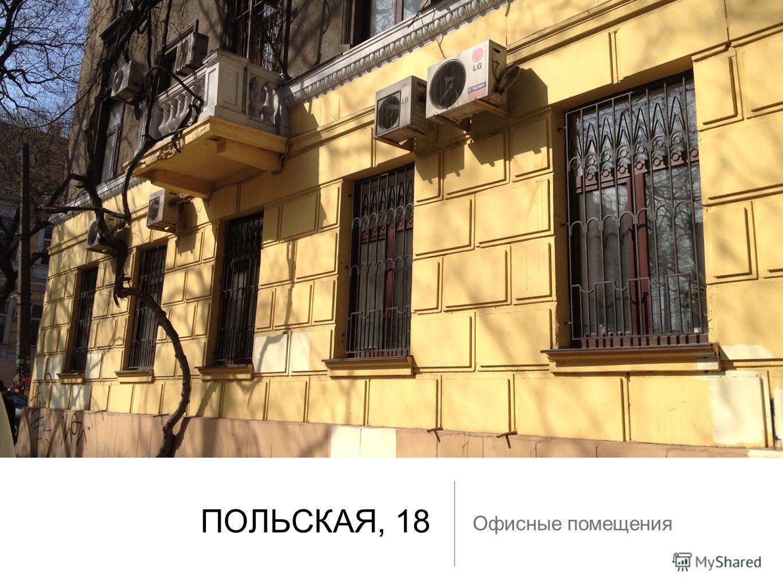 ПОЛЬСКАЯ, 18 Офисные помещения