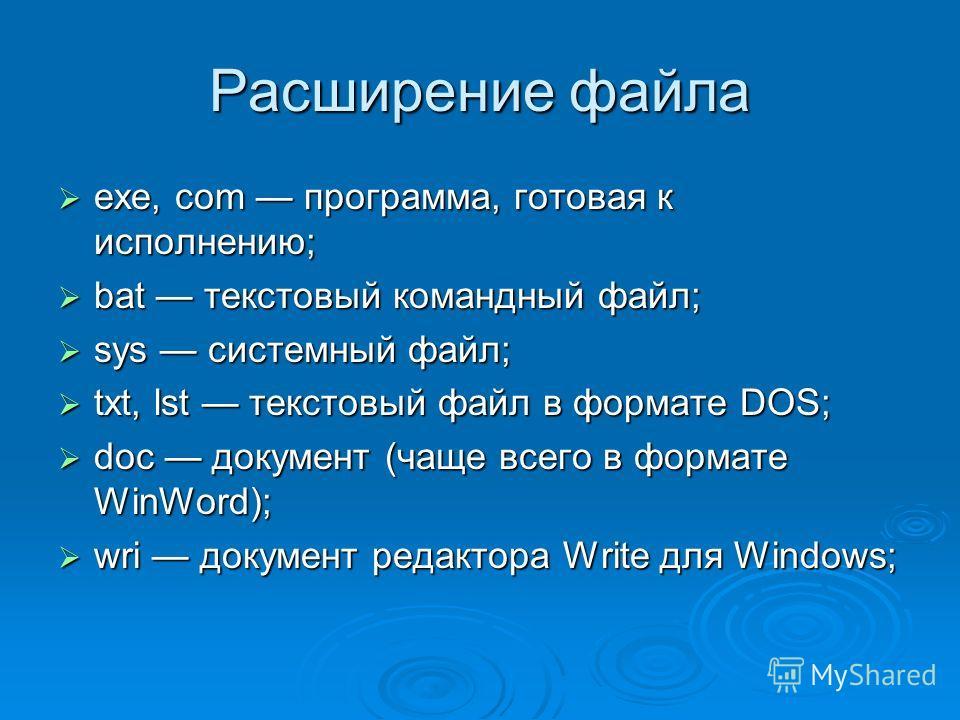 Расширение файла exe, com программа, готовая к исполнению; exe, com программа, готовая к исполнению; bat текстовый командный файл; bat текстовый командный файл; sys системный файл; sys системный файл; txt, lst текстовый файл в формате DOS; txt, lst т