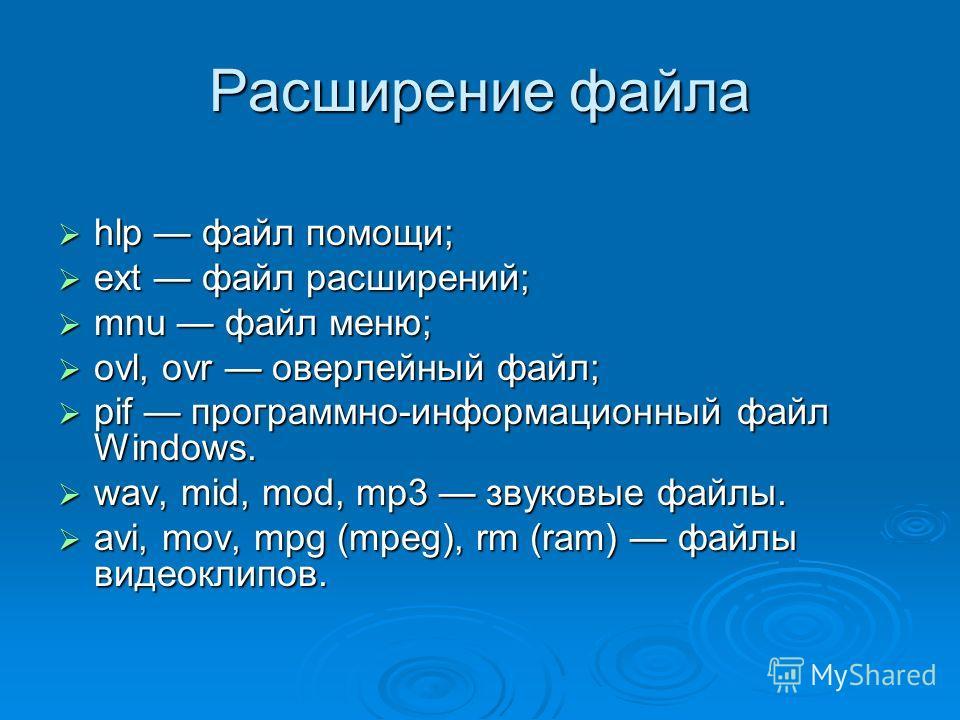 Расширение файла hlp файл помощи; hlp файл помощи; ext файл расширений; ext файл расширений; mnu файл меню; mnu файл меню; ovl, ovr оверлейный файл; ovl, ovr оверлейный файл; pif программно-информационный файл Windows. pif программно-информационный ф