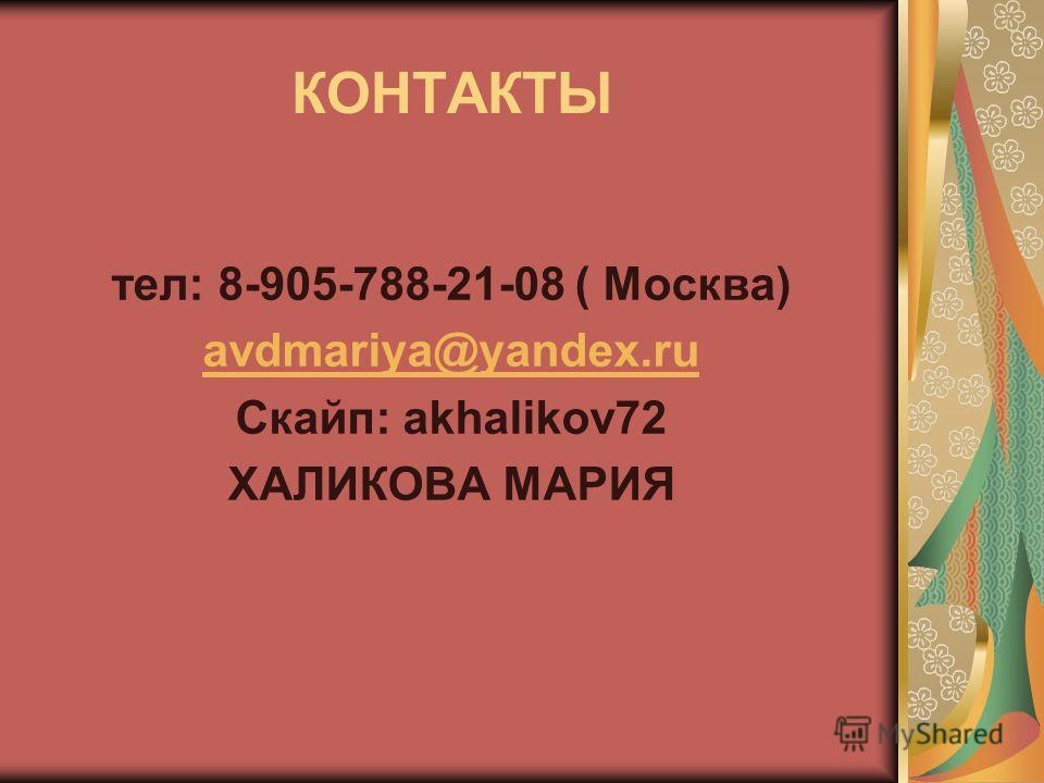 КОНТАКТЫ тел: 8-905-788-21-08 ( Москва) avdmariya@yandex.ru Скайп: akhalikov72 ХАЛИКОВА МАРИЯ