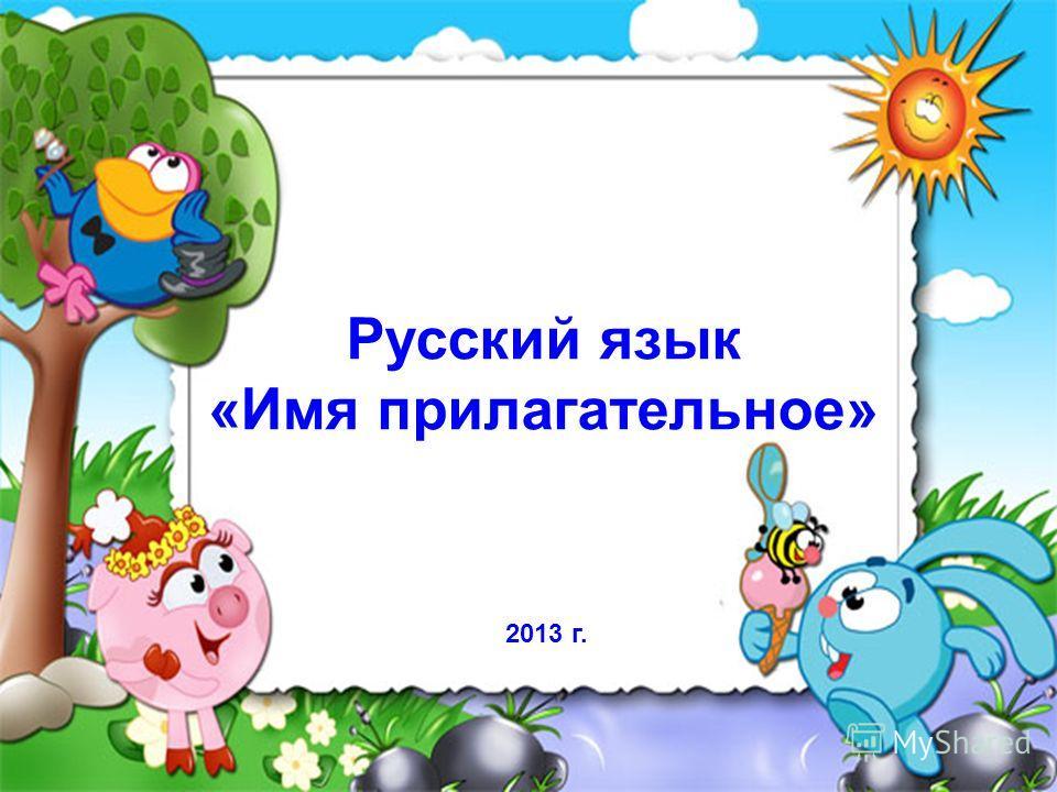 Русский язык «Имя прилагательное» 2013 г.