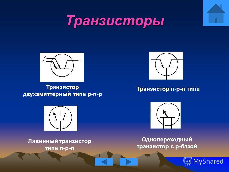 Транзисторы Транзистор n-p-n типа Лавинный транзистор типа n-p-n Однопереходный транзистор с p-базой Транзистор двухэмиттерный типа p-n-p