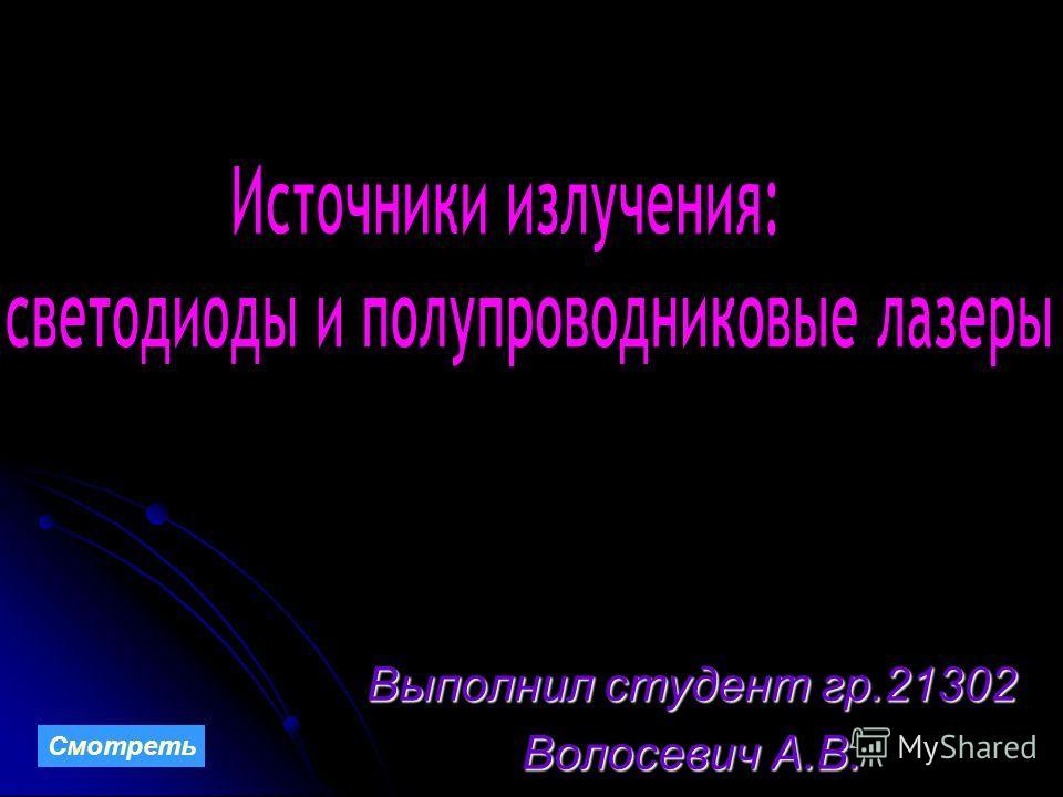 Выполнил студент гр.21302 Волосевич А.В. Смотреть