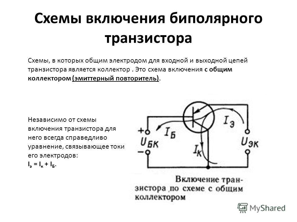 Схемы включения биполярного транзистора Схемы, в которых общим электродом для входной и выходной цепей транзистора является коллектор. Это схема включения с общим коллектором (эмиттерный повторитель). Независимо от схемы включения транзистора для нег