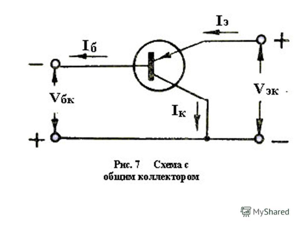 Схема с общим коллектором В этой схеме включения так же, как и в предыдущем случае, управляющим (или входным) является ток базы, но роль выходного играет ток эмиттера. В этой схеме включения так же, как и в предыдущем случае, управляющим (или входным