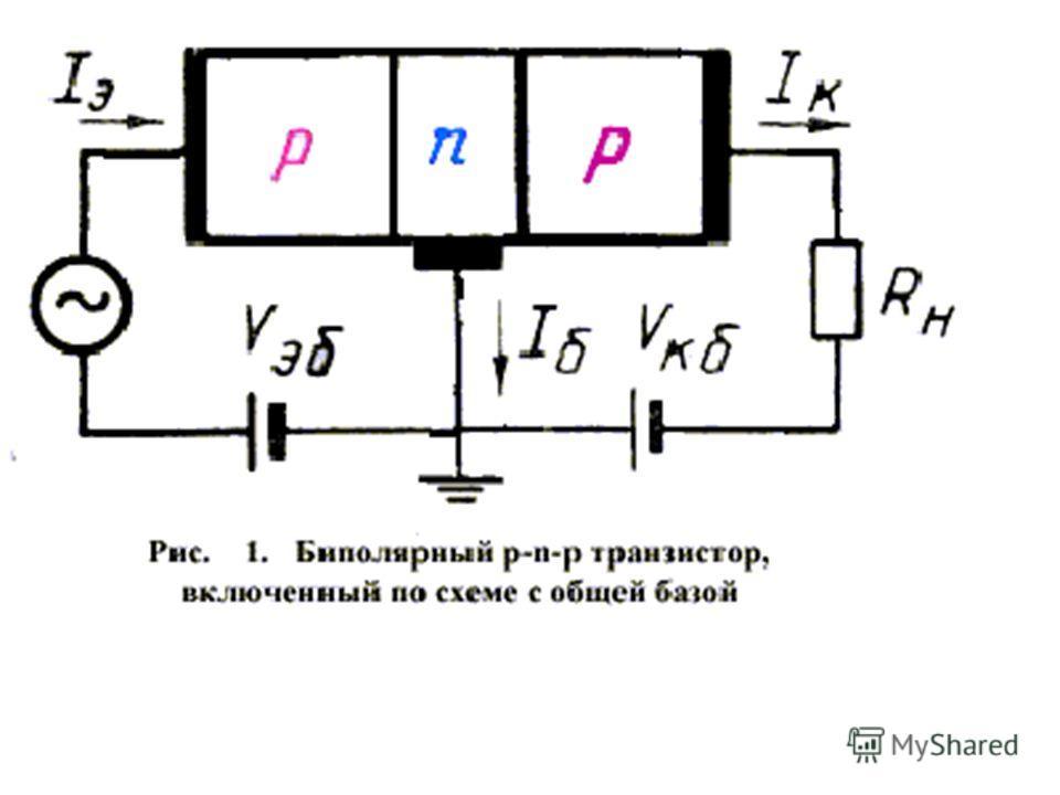 Принцип действия транзистора в качестве усилителя Транзистор - это полупроводниковый прибор, имеющий два р-n перехода, расположенных в одном полупроводниковом монокристалле на расстоянии, значительно меньшем диффузионной длины неосновных носителей за