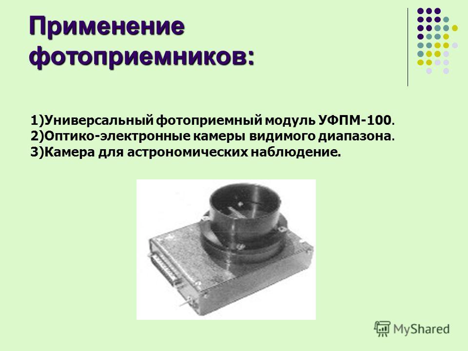 Применение фотоприемников: 1)Универсальный фотоприемный модуль УФПМ-100. 2)Оптико-электронные камеры видимого диапазона. 3)Камера для астрономических наблюдение.