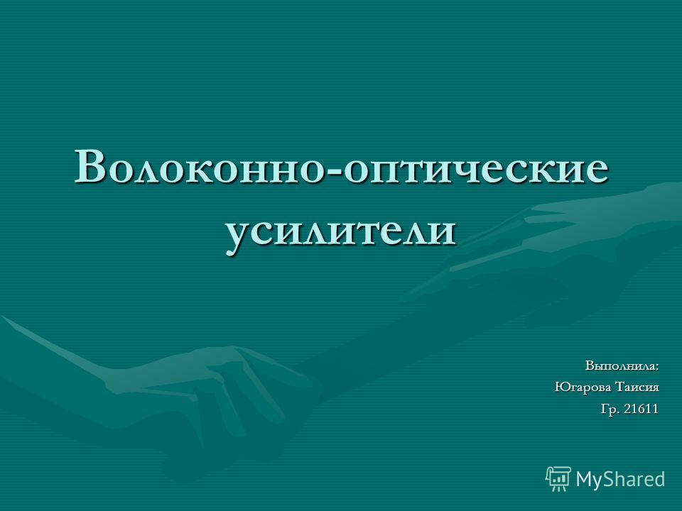 Волоконно-оптические усилители Выполнила: Югарова Таисия Гр. 21611