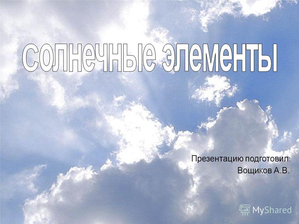 Вощиков А.В. Презентацию подготовил :