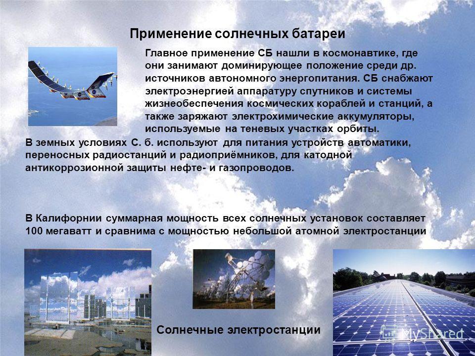 Применение солнечных батареи Главное применение СБ нашли в космонавтике, где они занимают доминирующее положение среди др. источников автономного энергопитания. СБ снабжают электроэнергией аппаратуру спутников и системы жизнеобеспечения космических к