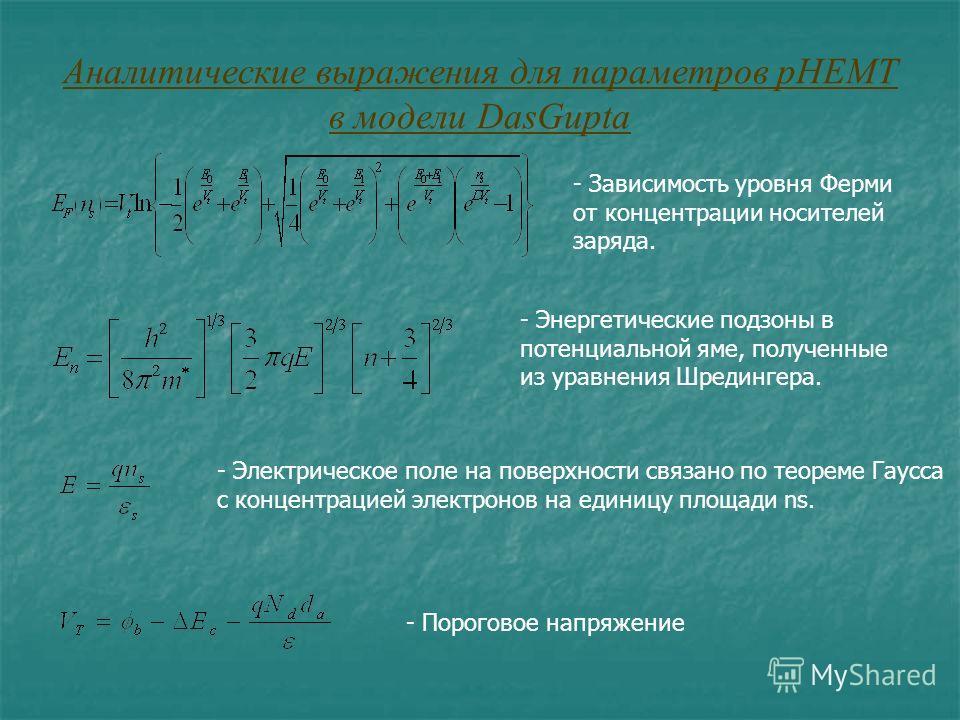 - Энергетические подзоны в потенциальной яме, полученные из уравнения Шредингера. - Электрическое поле на поверхности связано по теореме Гаусса с концентрацией электронов на единицу площади ns. Аналитические выражения для параметров pHEMT в модели Da