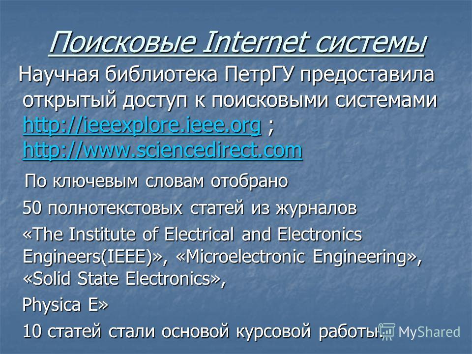 Поисковые Internet системы Научная библиотека ПетрГУ предоставила открытый доступ к поисковыми системами http://ieeexplore.ieee.org ; http://www.sciencedirect.com Научная библиотека ПетрГУ предоставила открытый доступ к поисковыми системами http://ie