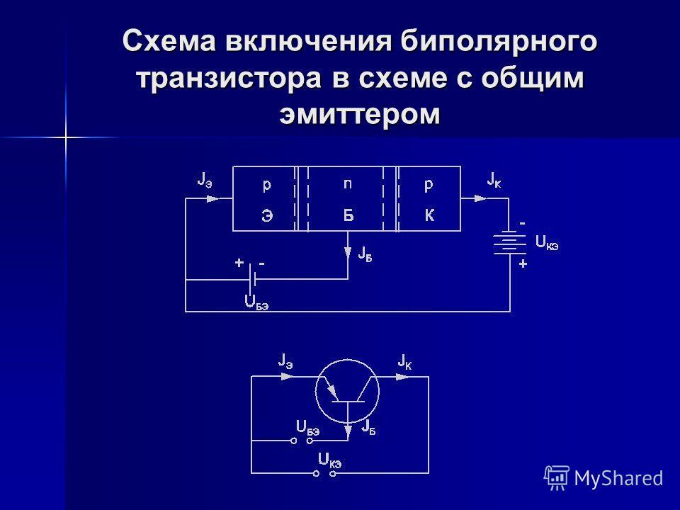 Схема включения биполярного транзистора в схеме с общим эмиттером