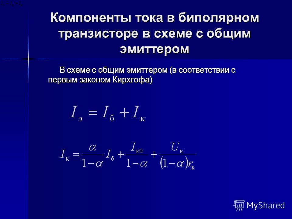Компоненты тока в биполярном транзисторе в схеме с общим эмиттером В схеме с общим эмиттером (в соответствии с первым законом Кирхгофа) В схеме с общим эмиттером (в соответствии с первым законом Кирхгофа)